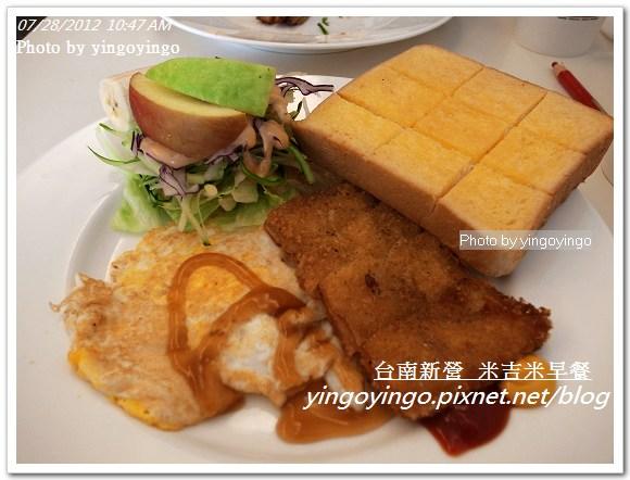 台南新營_米吉米早餐20120728_R0070393
