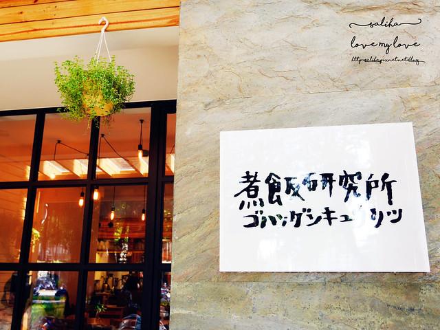 台北早午餐推薦煮飯研究所 (13)