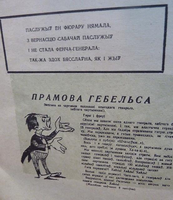 9 мая Минск Номер газеты Раздавим фашисткую гадину 2