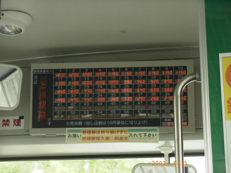 041公車計費系統