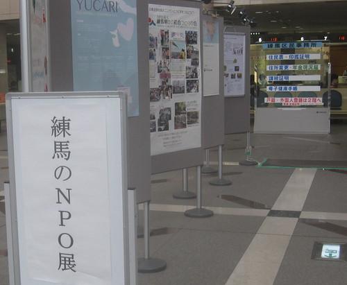 NPOパネル展@練馬区役所