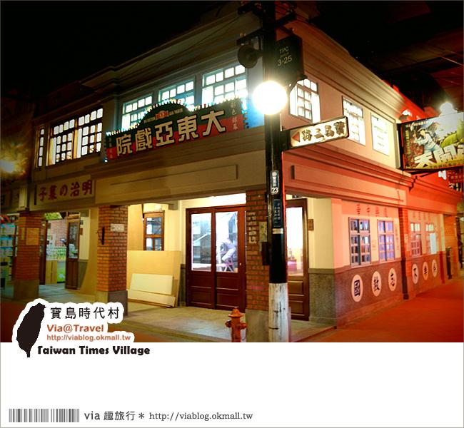 【寶島時代村】南投草屯的新樂點!前半區~台灣古厝老街建築群!(上)1-43