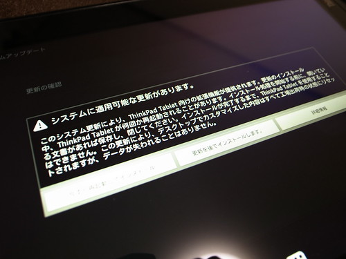 Lenovo Thinkpad Tablet 1838 Android Update :: artylihic ml