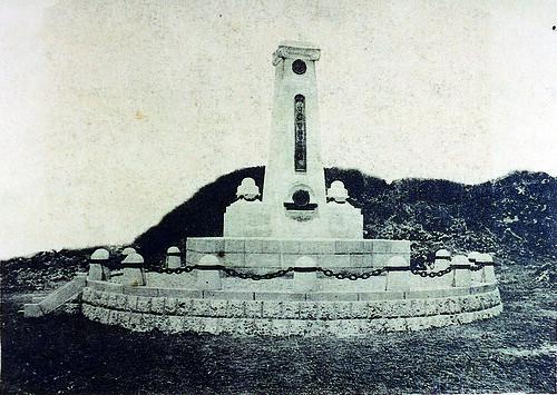 皇太子殿下御登山紀念碑