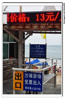 Image of 东冲沙滩.