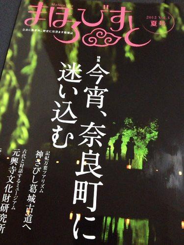 『まほろびすと』Vol3-夏号-01