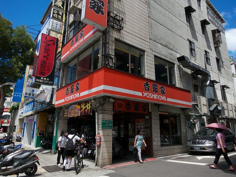 2012 台湾旅行 台北 吉野家