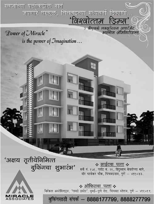 Miracle Associates' Vishwotam Dreams 3 BHK Flats 171/21 behind Hindustan Bakery Vir Chaphekar Chowk Chinchwad Gaon Pune 411 033