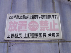 Bicycle Towing Sign Ueno Tokyo