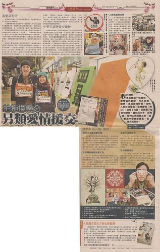 蘋果副刊 17 Feb 2011