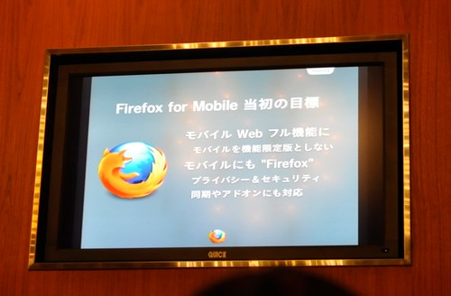 Android 版 Firefox
