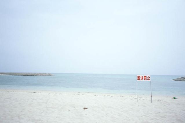 遊泳禁止 / NO SWIMMING