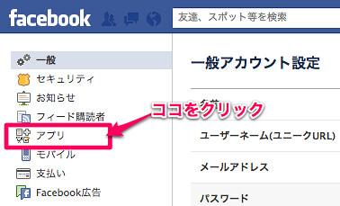 echofon for Facebookの設定を変更する(2)