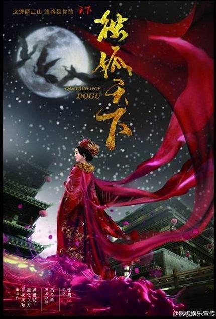 Độc Cô Thiên Hạ OST