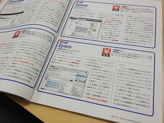 日経コミュニケーション2012年5月号の特集「ソーシャル・イントラ活用の研究」に社内SNSのZyncroが取り上げられています
