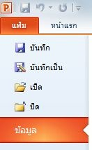 PowerPoint-004