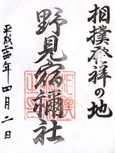 相撲神社-ご朱印
