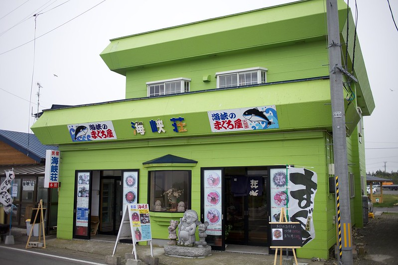 青森2012 海峡荘