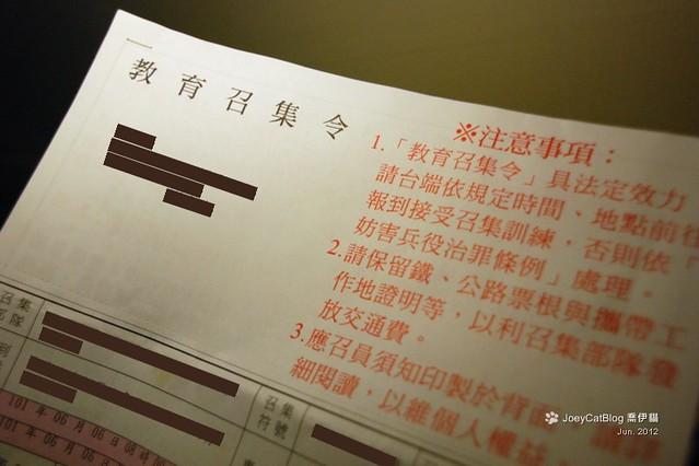 2012_0612_教召DSC_4861