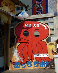 Octopus (タコの顔ハメ)
