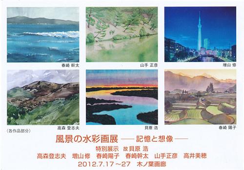 風景の水彩画展