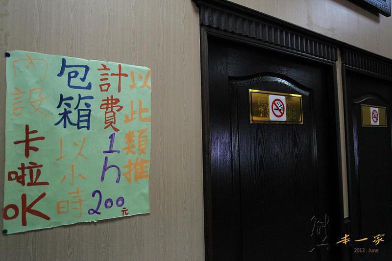 老羊哥餐廳 桃園大溪KTV包廂餐廳