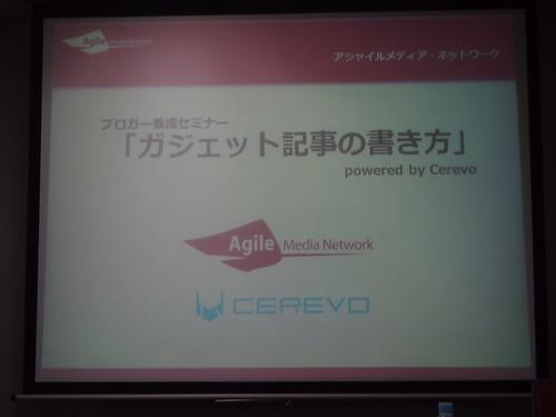 「ガジェット記事の書き方」powered by Cerevo
