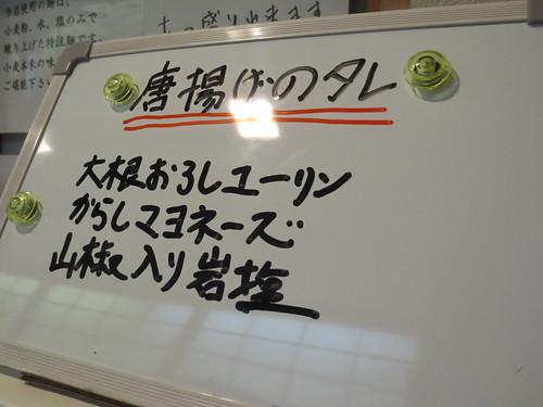 タレ@練馬ちゃんどん(練馬)