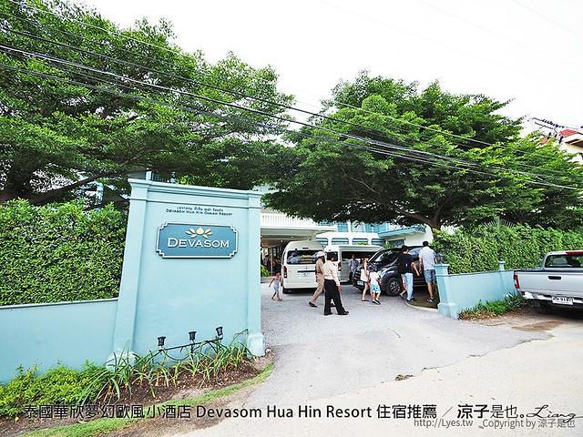 泰國華欣夢幻歐風小酒店 Devasom Hua Hin Resort 住宿推薦 36