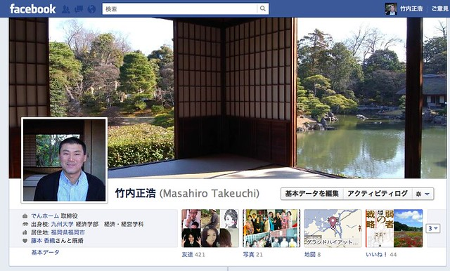 Facebookと家づくり