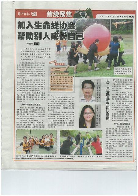 马来西亚生命线协会於七月舉辦的「愛心義工生活營」活動,宗旨是要召收新一批的愛心特工組義工。