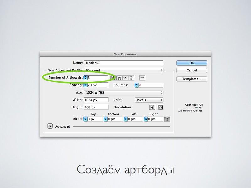 Рисуем интерфейс в Adobe Illustrator