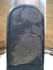 Mesha Stele 850BC - Louvre Museum