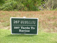Royal Hawaiian Golf Club 066