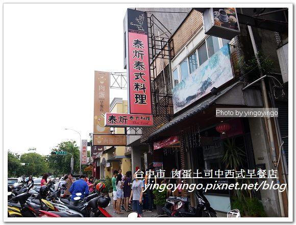 台中市_肉蛋吐司20120701_R0070097