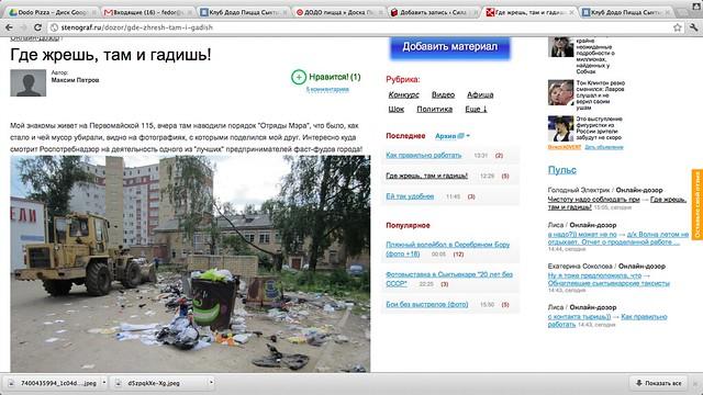 Снимок экрана 2012-07-05 в 15.18.52