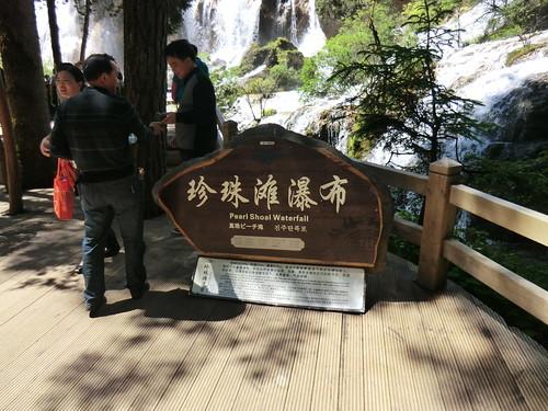 珍珠灘瀑布@九寨溝風景区