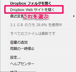 Dropboxのメニュー