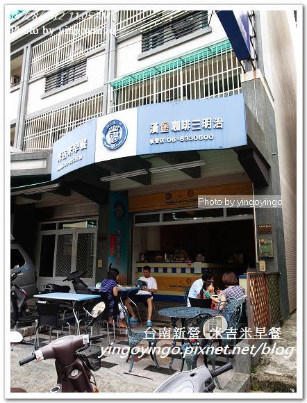台南新營_米吉米早餐20120728_R0070396