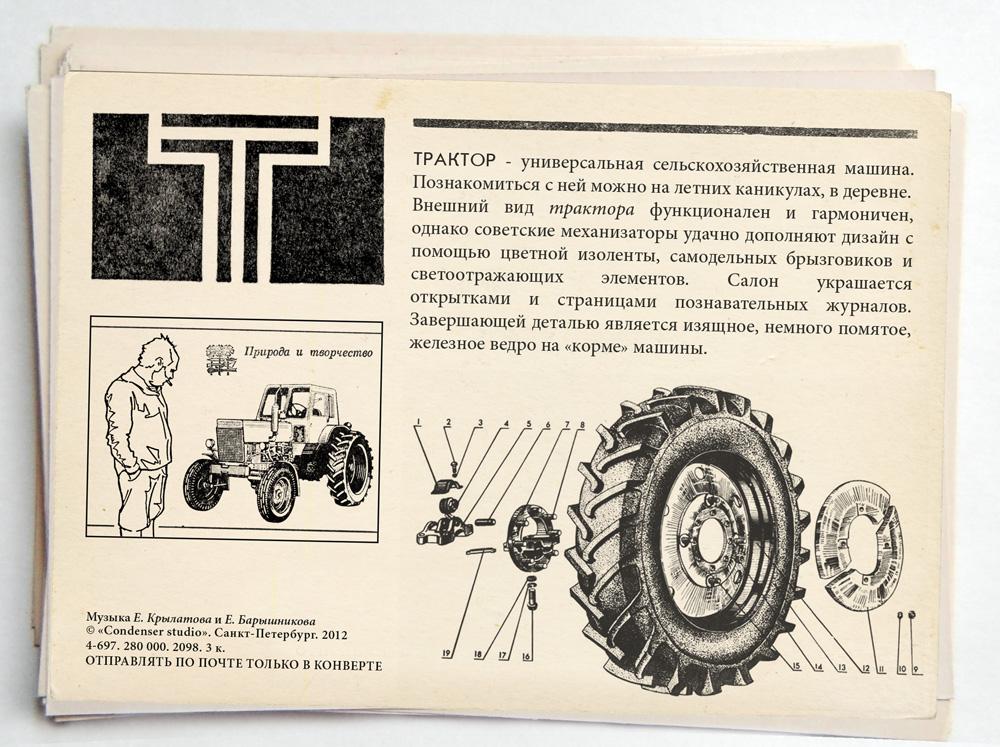 Устройство колеса трактора из журнала