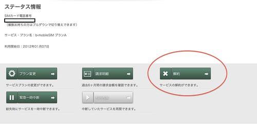 イオンSIM解約3 2012-07-26 15.47.14