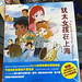A Jewish Girl in Shanghai Comic Book