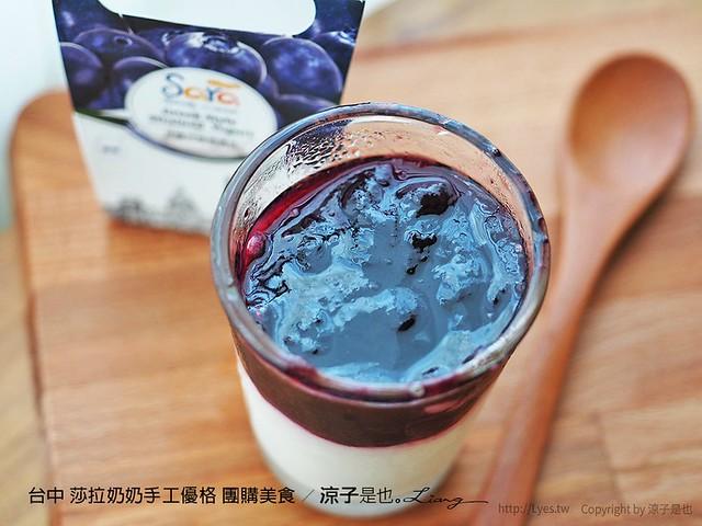 台中 莎拉奶奶手工優格 團購美食 79