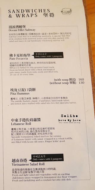 新店花園新城烏來素食餐廳推薦 (2)