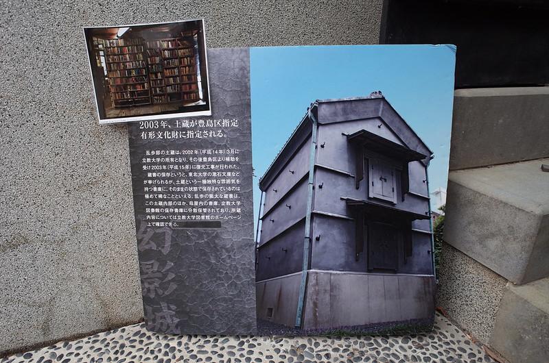 旧江戸川乱歩邸土蔵(幻影城)案内板