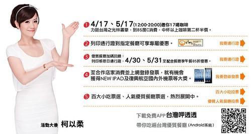 螢幕快照 2012-05-26 下午5.01.22