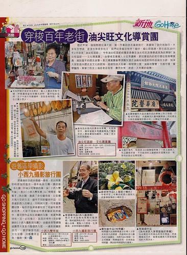 東方新地 2010 12 27