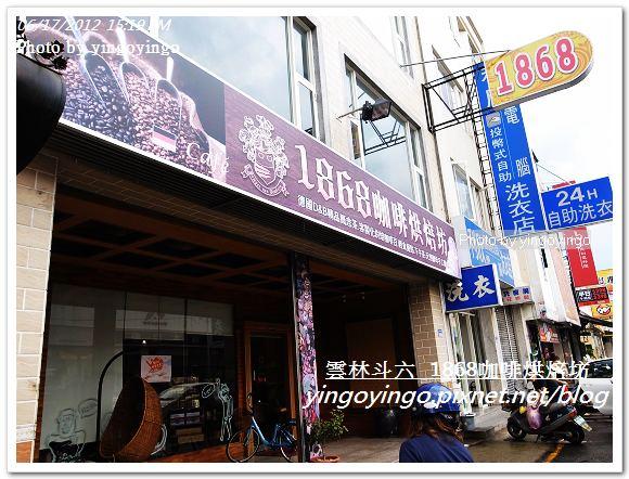 雲林斗六_1868咖啡烘焙坊20120617_R0069848