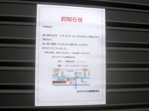 張り紙@セオサイクル(練馬)