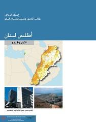 Atlas du Liban, traduction arabe. الأرض والمجتمع أطلس لبنان